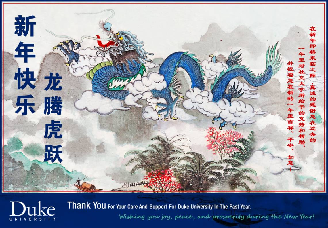 Duke's tradition of greeting the Spring Festival began in 2012 with this card.