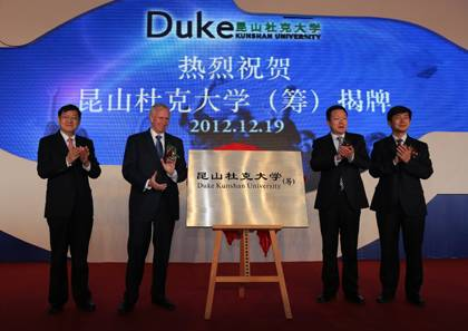 Duke President Richard H. Brodhead unveils DKU plaque with president of Wuhan University and Jiangsu Province officials.